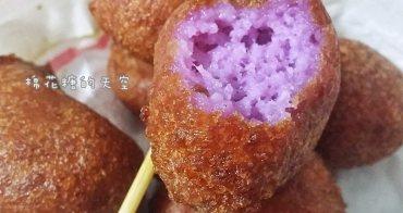 《台中美食》推推推~旱溪夜市大大粒紫山藥球!外酥內綿綿~還有自然甜味唷!