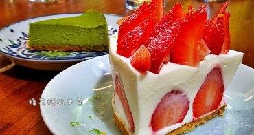 """豐原""""葉店""""賣咖啡!自家烘培咖啡超多風味可選擇,季節限定新鮮草莓生乳酪蛋糕超~級~好~吃!甜點控一定不能錯過!"""