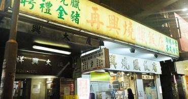《香港美食》香港必吃再興燒臘飯店脆皮烤鴨、軟嫩叉燒~還有油雞記得要加蔥油一起吃喔!@灣仔