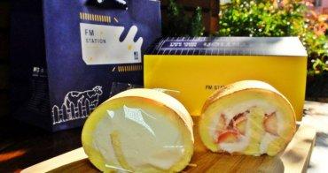 《台中美食》日本電視冠軍監製北海道生乳捲就在台中馥漫麵包花園!入口即化的鮮奶油、日本麵粉製作的輕柔麵包~每一口都是感動啊!