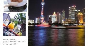 上海.Shanghai 漫步優美法租界,衡山路 × 復興公園 × 思南公館 × 外灘一日微遊♥聽老房子講述那些年代的歷史故事