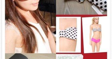 購物|SHOPBOP 實在太好買♥新入手的 Marc By Marc Jacobs 太陽眼鏡和超大啾啾 Bikini ⋈ 同場加映購物教學