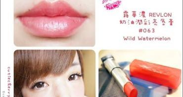 唇膏★奶油般的柔潤雙唇♥露華濃REVLON奶油潤彩亮唇膏#063 Wild Watermelon