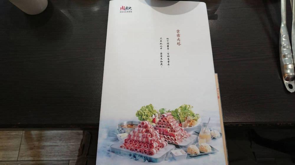 【食記】肉老大menu-[台北][六張犁]