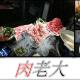 【食記】肉老大-超多肉火鍋店!-[台北][六張犁]