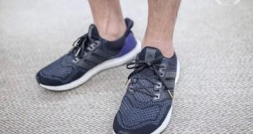 帥鞋 adidas Ultra Boost 2.0 實穿心得分享