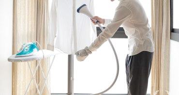 3C|紳士必學!用不挑衣料、高溫除螨的蒸氣掛燙機讓白T、襯衫、西裝外套&西裝褲維持滿分狀態