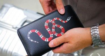 錢包|GUCCI 珊瑚蛇長夾 吸睛度超高的男生皮夾