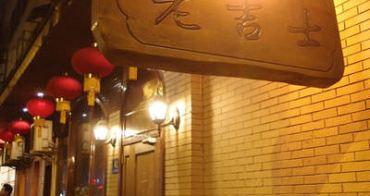 上海 老吉士 當地有名上海菜餐廳