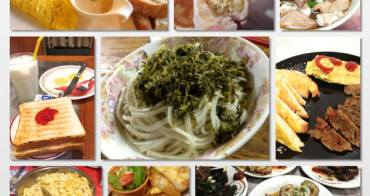 美食 台北西門町 10大早餐&早午餐推薦