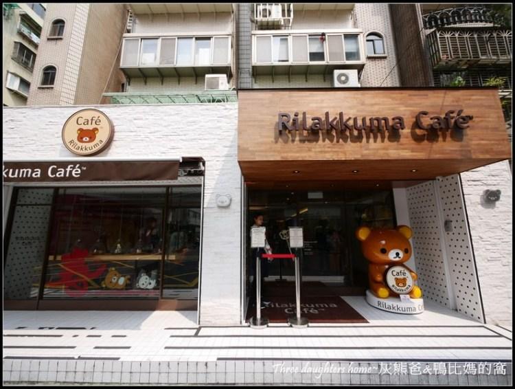 台北大安區美食【Rilakkuma Café 拉拉熊咖啡廳】造型可愛到爆│餐點也意外好吃!