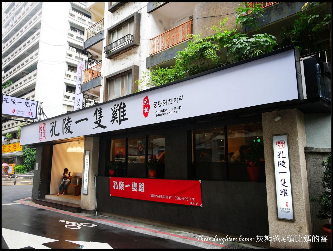 台北大安區美食推薦【孔陵一隻雞】喜歡清爽雞湯口味的朋友可嚐鮮