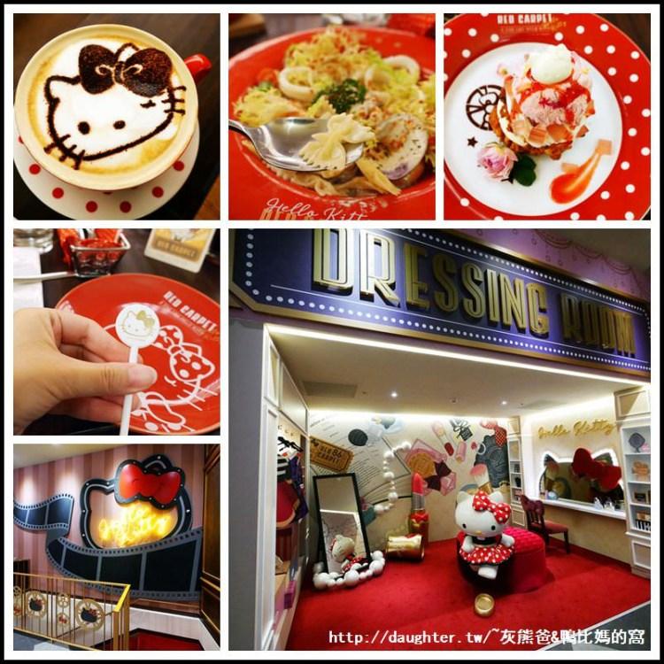 Mitsui Outlet Park 林口三井【Hello Kitty Red Carpet 美式餐廳】Kitty迷拍照的好地方~