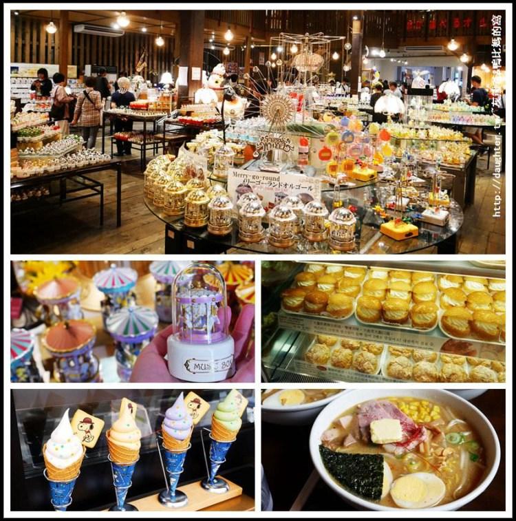 親子國外旅遊【北海道‧繽紛採果樂五日遊(五)】漫步在充滿懷舊歐風的小樽街道/音樂盒博物館