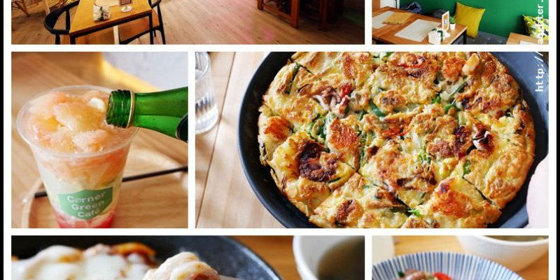 桃園【Corner Green Cafe 綠角咖啡&韓式料理】裝潢新穎舒適/韓式料理結合咖啡廳