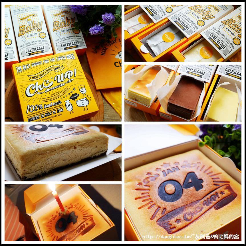 宅配│生日蛋糕【Chiz UP 美式濃郁起司蛋糕】烙印特別意義的個人日曆蛋糕