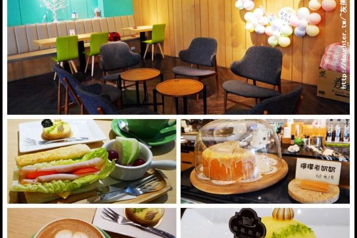 桃園【微楓甜點】咖啡&甜點&輕食/特推平價好吃檸檬老奶奶&檸檬塔