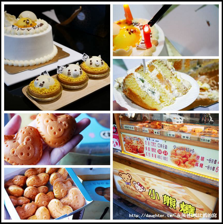 生日蛋糕│可自取可宅配【OWL Dessert 貓頭鷹法式手工甜點】客製化蛋糕│角落生物塔