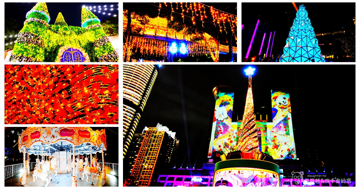 【2020新北歡樂耶誕城】即日起至2021年1月3日│迪士尼經典童話│燈區範圍有史最大