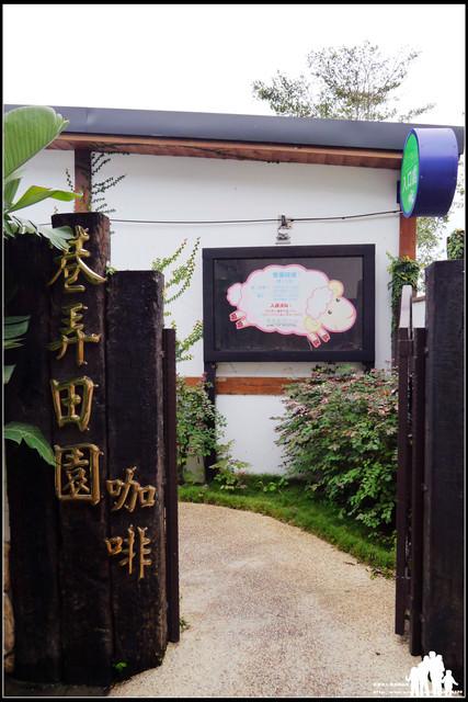 新竹輕旅行【巷弄田園咖啡館】適合孩子的親子餐廳~但餐點上要再加油!