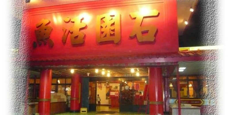 桃園區三坑總店【石園活魚慶生】石管局大草坪附近(99.01.03)