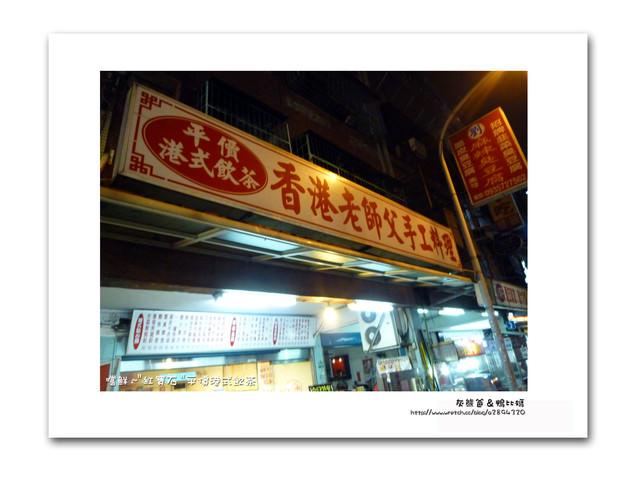 桃園區美食【紅寶石港式飲茶】平價家庭式│香港老師傅手工料理
