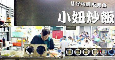 【台南東區】成大學區巷仔內的美味銅板美食:小妞炒飯