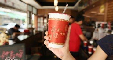 【台南飲料】台南正興街上陶鍋陶壺煮出的一杯好茶:茶經異國紅茶專賣店