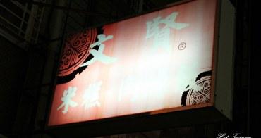 【台南北區】台南在地風味小吃:文賢米糕