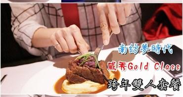 【台南東區】南紡夢時代威秀影城|GOLD CLASS影廳期間限定!!!跨年雙人套餐組推薦~