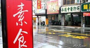【台南北區】素食,原來你也可以這樣的美味:膳園素食