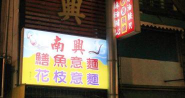 【台南中西區】在地老饕嚴選推薦:南興鱔魚意麵