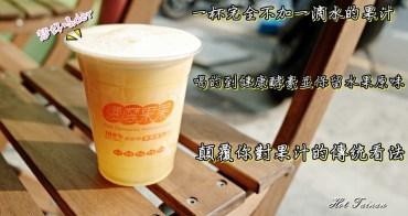【台南東區】漫摩果果:冷壓果汁機|不添加水和糖的純正果汁好物|還能喝到酵素呢~