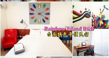 【台南住宿】Rainbow Island B&B (彩虹島民宿):特色簡約風格民宿,高CP值的住宿空間,適合長居短宿的好空間