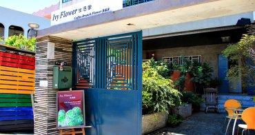 【台南中西區】征服你挑剔的味蕾~預約制無菜單私廚料理:Ivy Flower生活家