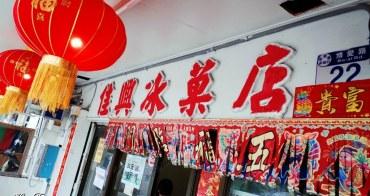 【花蓮美食】佳興冰果室:冰果室裡頭不賣冰,竟然賣霸王級什錦海產麵!!檸檬汁更是堪稱一絕的宅配名物!