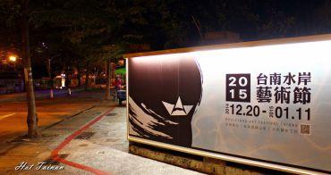 【台南中西區】運河換新裝:2015台南水岸藝術節-運河擱再有新夢