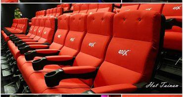 【台南娛樂】威秀影城4DX觀影模式猶如身入其境!8種特效,以及動態座椅~