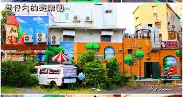 【台南東區】路邊的小確幸:巷仔內的遊樂園!!!咱們拍照趣~