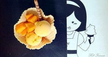 【台南美食】 Amour冰淇淋:當季新鮮水果製作,府中街內好吃又好拍照的店家
