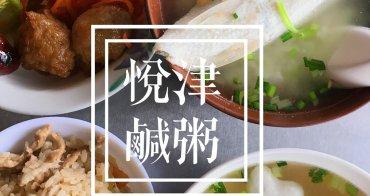 【台南美食】24小時全天不打烊的鮮美滋味:悅津鹹粥