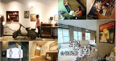 【台南民宿】少年郎的童趣民宿,來這裡一起找童心:宅南‧台南民宿