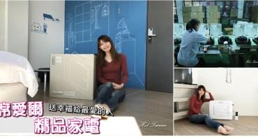 【生活家電】Sheer AIRE席愛爾精品家電:台南在地品牌!用心讓你看見不同的台灣生產力