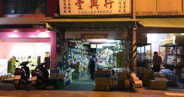 【台南生活】保安路上的人氣零食批發商,過年過節的好幫手:豐興行