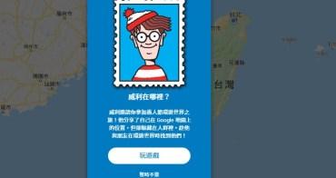 【生活分享】愚人節限定!一起來Goole Map尋找旅行中的威利吧!