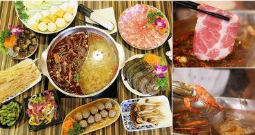 【台南美食】勾起你貪吃的食慾,以好食材為根源留住客人的一間店:勾勾鍋鴛鴦火鍋