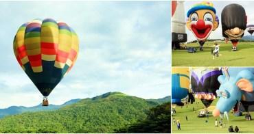 【台東景點】2018台灣國際熱氣球嘉年華來囉!住宿、會場交通資訊看這篇就沒錯~