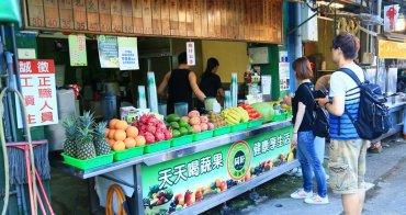 【麻豆飲料】先喝掉1/3的果汁再裝滿封口!來麻豆必喝的果汁店:阿軒生機蔬果吧