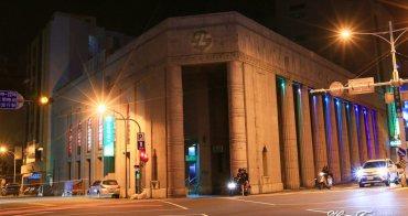 【台南景點】土地銀行台南分行在夜裡偷換了新裳,一起來台南散步吧