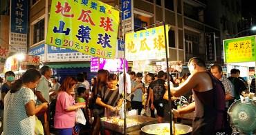 【麻豆美食】麻豆夜市必吃!善化和新營夜市也有販售的東東素食地瓜球